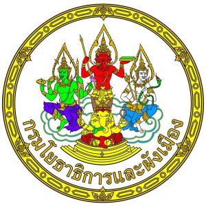 กรมโยธาธิการและผังเมือง Logo